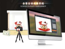 全景自动成像系统安装使用教程